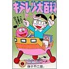 キテレツ大百科 (1) (てんとう虫コミックス)