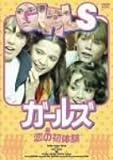 ガールズ/恋の初体験 [DVD] 画像