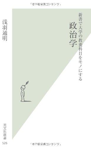 新書で大学の教養科目をモノにする 政治学 (光文社新書)の詳細を見る