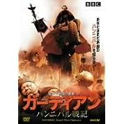 ガーディアン -ハンニバル戦記- [DVD]