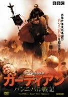 ガーディアン -ハンニバル戦記- [DVD]の詳細を見る