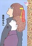 ベル・エポック 7 (コミックス)