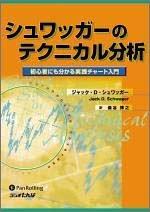 シュワッガーのテクニカル分析 (ウィザードブックシリーズ)