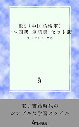 HSK(中国語検定) 1〜4級 単語集 セット版
