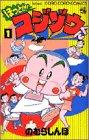 ほっとけ!コジゾウくん 1 (てんとう虫コミックス)