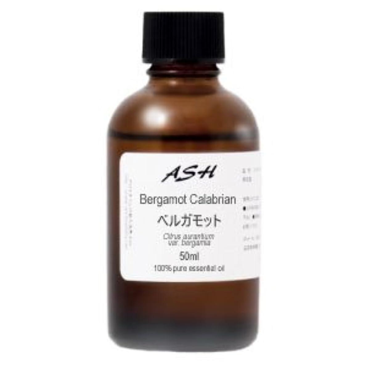 責めるコーデリア想定ASH ベルガモット エッセンシャルオイル 50ml AEAJ表示基準適合認定精油