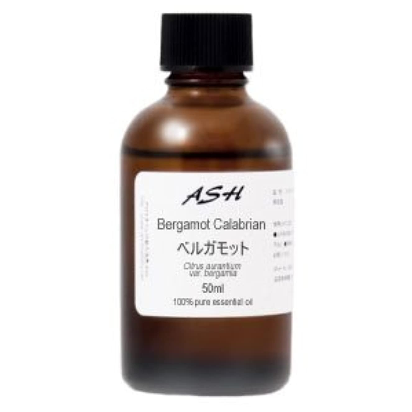 確立します記述するバリケードASH ベルガモット エッセンシャルオイル 50ml AEAJ表示基準適合認定精油
