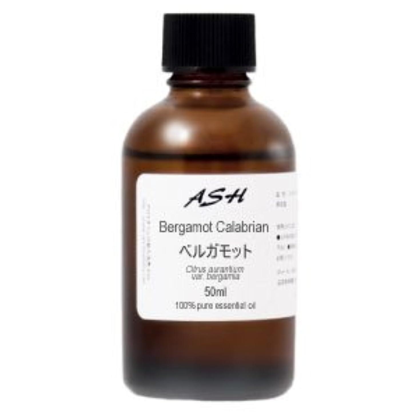 無条件奴隷留め金ASH ベルガモット エッセンシャルオイル 50ml AEAJ表示基準適合認定精油