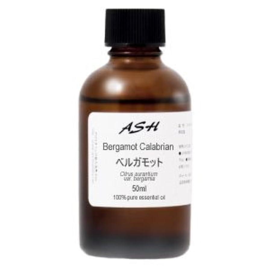 せせらぎ閉じ込める家具ASH ベルガモット エッセンシャルオイル 50ml AEAJ表示基準適合認定精油