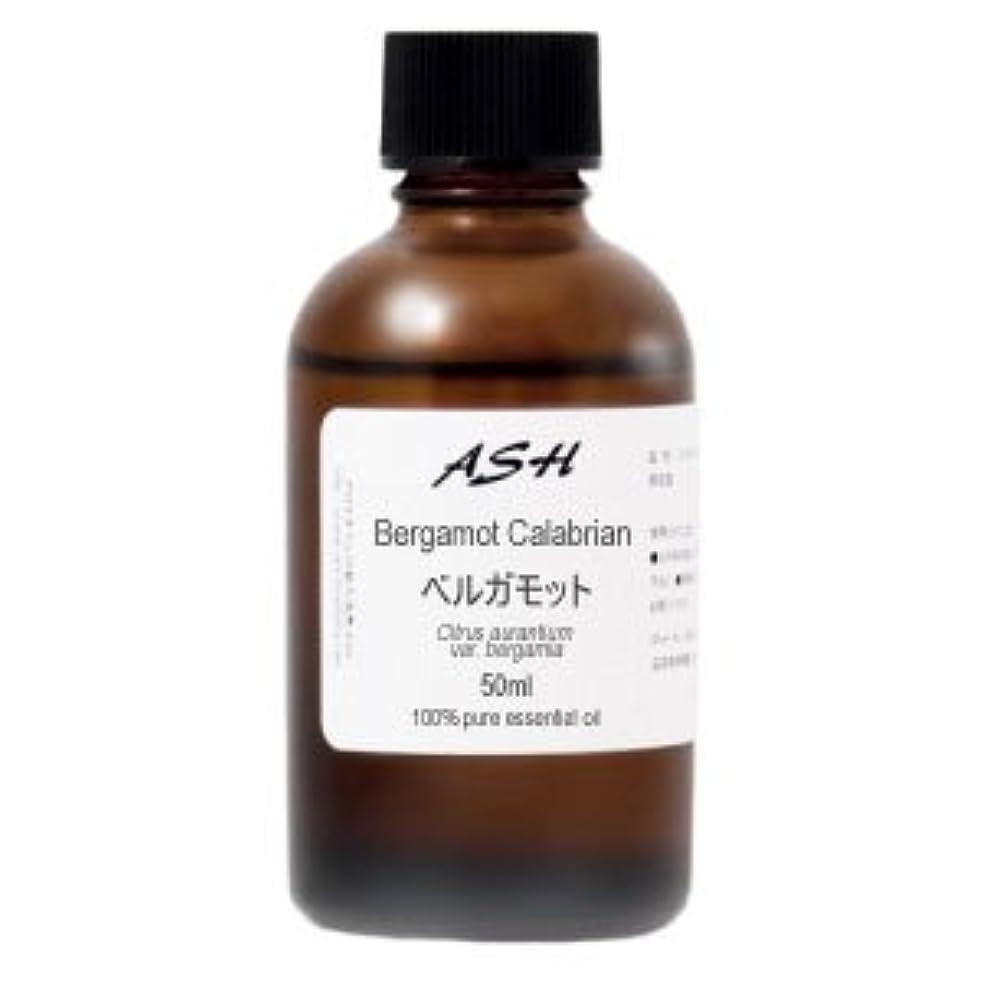 痛い特権グラディスASH ベルガモット エッセンシャルオイル 50ml AEAJ表示基準適合認定精油