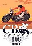 CB感REBORN 6 (ビッグコミックス)
