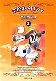 空色のメロディ 2 (集英社文庫―コミック版 (み28-11))