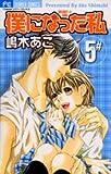 僕になった私 5―Secret・girl (フラワーコミックス)
