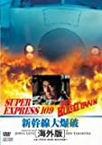 新幹線大爆破 海外版[DVD]