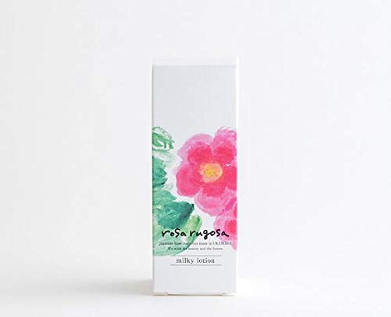 小数売上高衛星rosa rogosa ロサ?ルゴサ 乳液 ミルキーローション ハマナス オーガニック コスメ 65ml 天然 北海道産