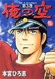 俺の空 第3巻―安田一平、新たなる旅立ち (SCオールマン)