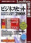 ビジネスセット2008
