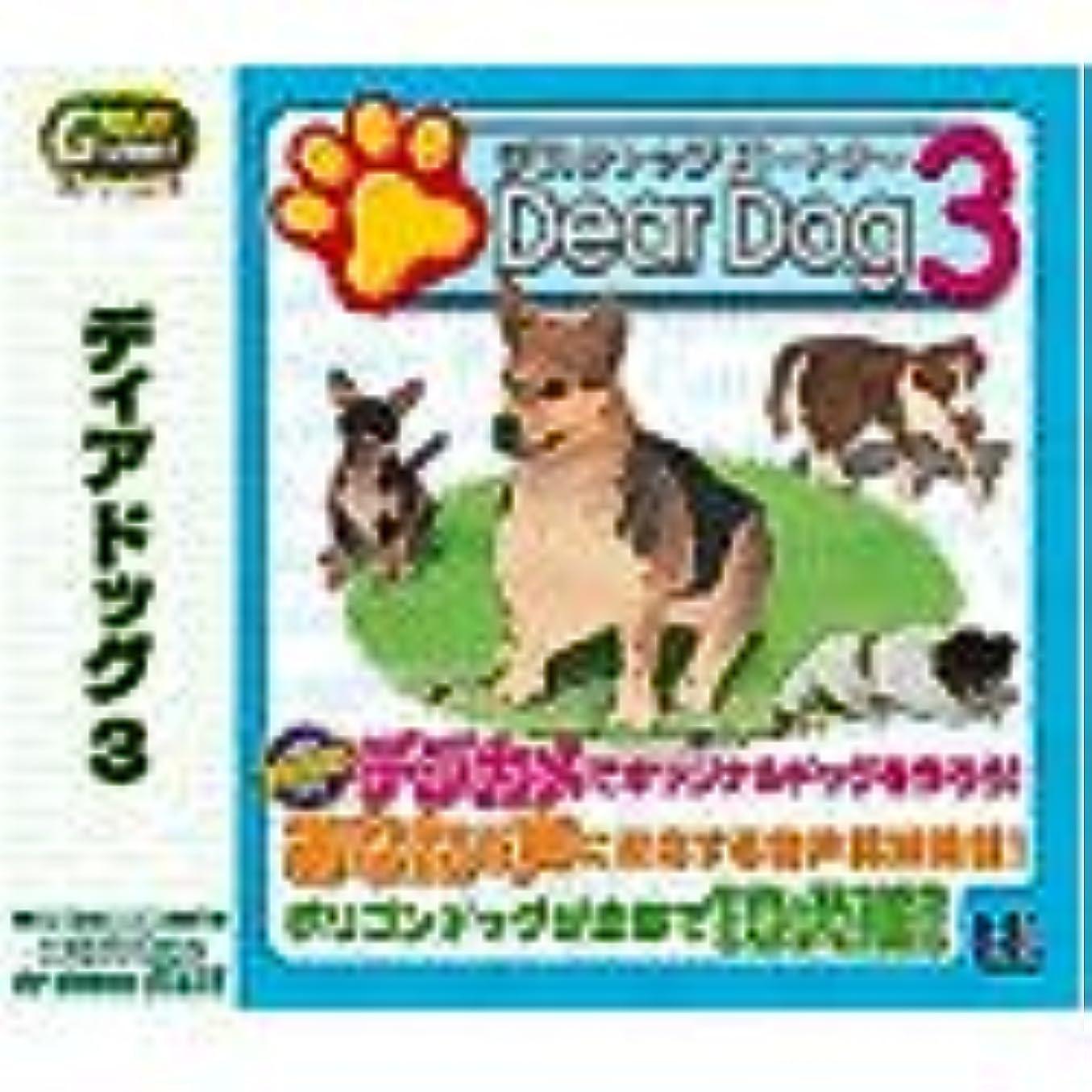 不快百万文房具Great Series Dear Dog 3