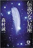 伝説のない星座 (徳間文庫)