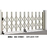 東工シャッター RHS-1型 片開き 13S 【カーゲート 伸縮門扉】  ブロンズ