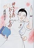 神さまのおくりもの / 武田 京子 のシリーズ情報を見る