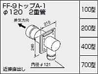 【0704516】ノーリツ 給湯器 関連部材 給排気トップ(2重管方式及び2本管方式) FF-9トップA-1 φ120 2重管 200型