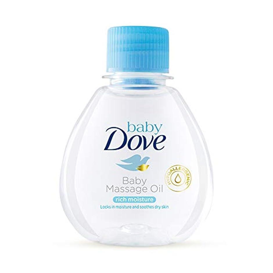 楽観的テーブルを設定する非常にBaby Dove Rich Moisture Baby Massage Oil, 100ml