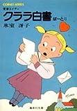 クララ白書 ぱーと2 (集英社文庫―コバルトシリーズ 52D)