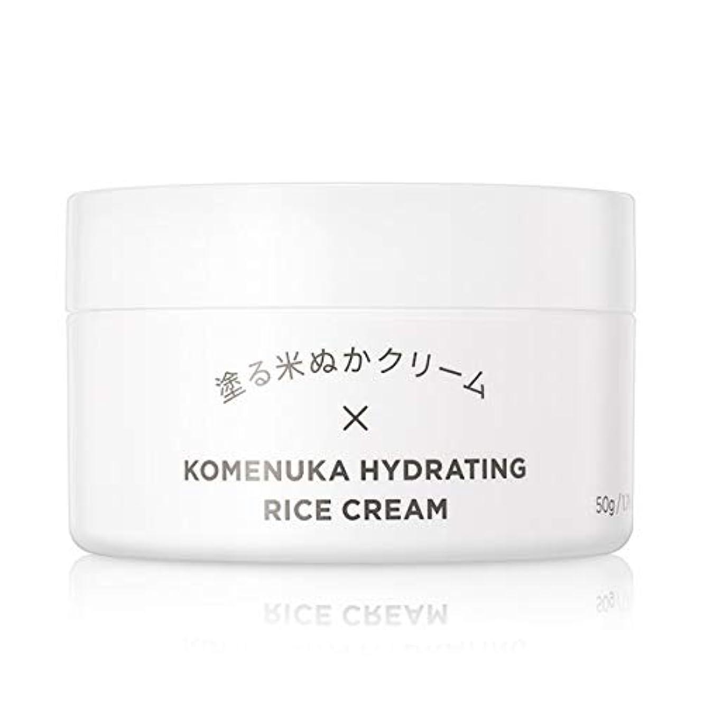 気怠い修復スリンク米一途 塗る米ぬかクリーム スキンケア 無添加 クリーム 50g