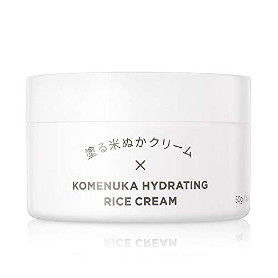 小間最大の特権的米一途 塗る米ぬかクリーム スキンケア 無添加 クリーム 50g