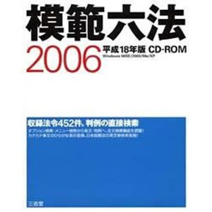 トリップ本を読む終点模範六法2006 平成18年版 CD-ROM
