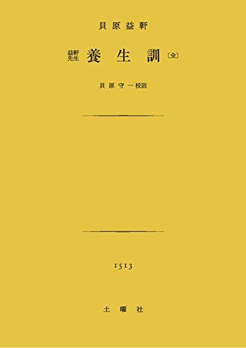 養生訓 (土曜文庫)