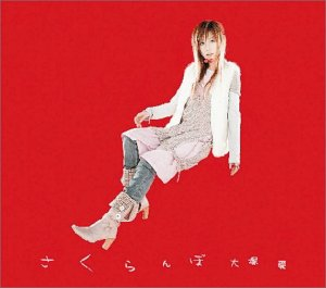 さくらんぼ (DVD付) (CCCD)