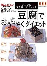 豆腐でおうちゃくダイエット―シンプル・マクロビオティック (オレンジページムック)の詳細を見る
