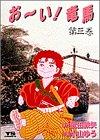 お~い!竜馬 (第3巻) (ヤングサンデーコミックス)