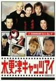 木更津キャッツアイ 第5巻 [DVD]