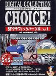 Digital Collection Choice! No.07 SFグラフィックパーツ編 Vol.1