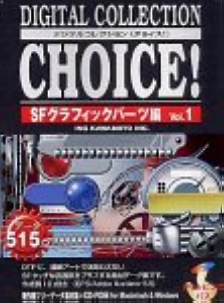 対称機動自宅でDigital Collection Choice! No.07 SFグラフィックパーツ編 Vol.1