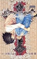 DEATH NOTE (7) (ジャンプ・コミックス)
