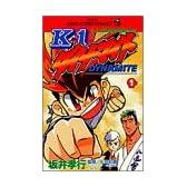 K-1ダイナマイト (1) (てんとう虫コミックス―てんとう虫コロコロコミックス)