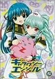 ギャラクシーエンジェルX(5) [DVD]