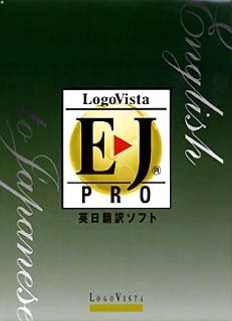 LogoVista E to J Pro Ver.4.5 for Macintosh