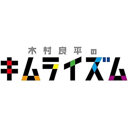 木村良平のキムライズム [DVD]
