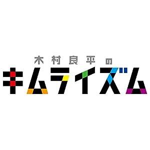 【Amazon.co.jp限定】木村良平のキムライズム (オフショット付レシピカード 島﨑信長ver.付き) [DVD]