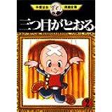 三つ目がとおる(2) (手塚治虫漫画全集)