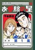 お受験の星 第1集 (ビッグコミックス)