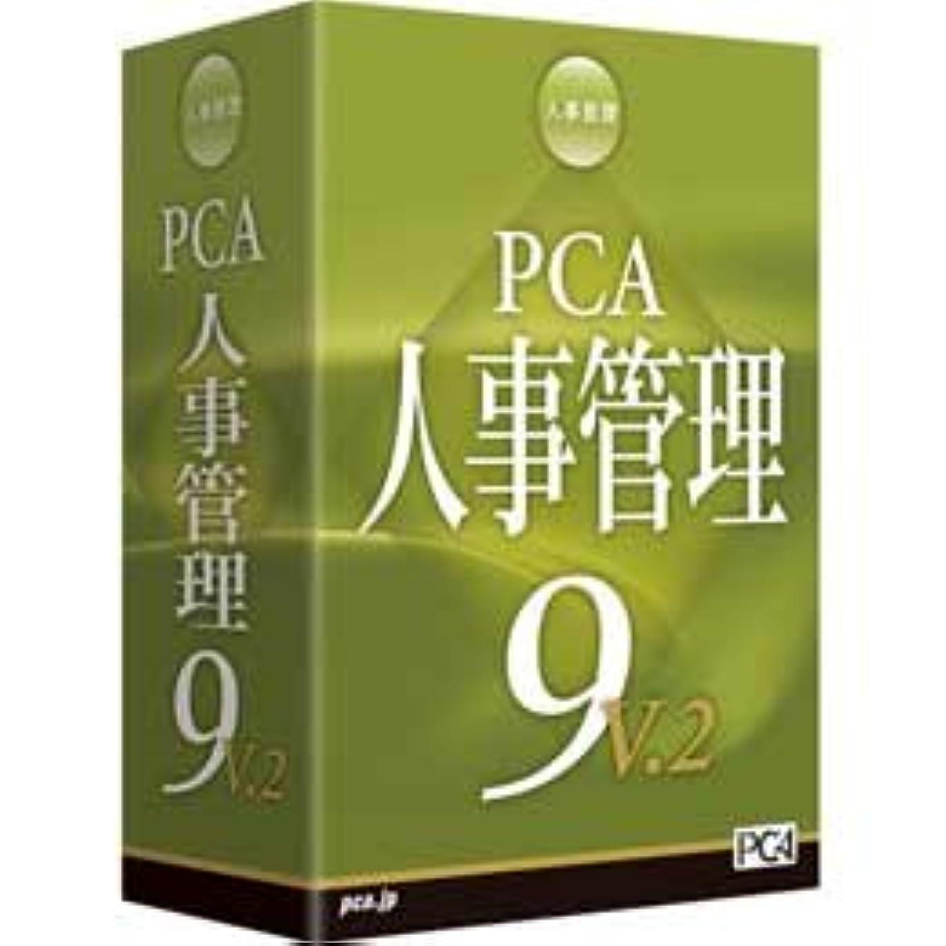 広まった頬現在PCA 人事管理9 EasyNetwork