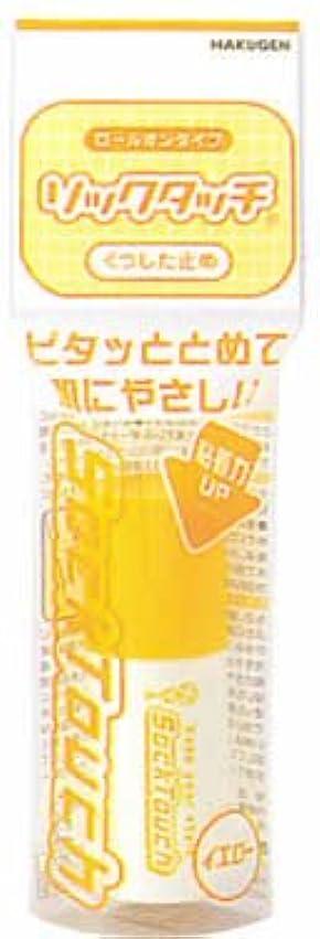 四分円アセンブリ要件ソックタッチ イエロー