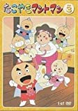 たこやきマントマン VOL.3 [DVD]