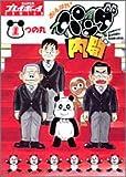 がんばれ!パンダ内閣 / つの丸 のシリーズ情報を見る